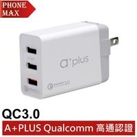 A+PLUS Qualcomm 高通認證QC3.0 3USB 超急速 充電器