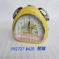 #新到貨 【日本進口】角落生物~鬧鐘 $420