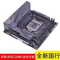 正版現貨Asus/華碩 STRIX Z390-I GAMING MINI ITX主板 ROG猛禽 支持9900K