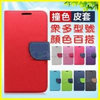 撞色皮套 支架保護套 手機殼 J5 J7 A8 Note2 Note3 Note4 Note5 S6edge+ Plus