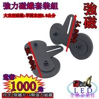 全懋企業社 LED 強力磁鐵座 工作燈 探照燈 腳座 腳架 鐵架 磁鐵 強磁 27W 48W 72W 120W 180W