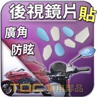 【TDC純正部品】機車,後照鏡,本田,DN01,DN-01,CBR1000RR 2011至2016年,HONDA