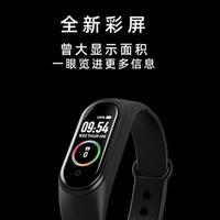 M4智能手環 多功能運動手環 智能手錶 高品質 鬧鐘 信息提醒 心率監測 防水 電子手環 手錶 運動手環
