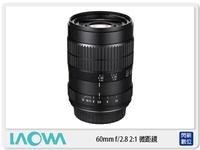 LAOWA 老蛙 V-DX 60mm F2.8 2:1 MACRO 微距 鏡頭(公司貨)CANON NIKON PENTAX SONY A SONY E