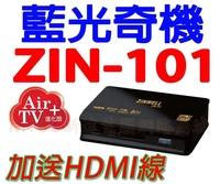 兆赫 ZinWell 影音播放器 藍光奇機 II ZIN-101 HD 影音 多媒體 播放器 非藍光視界ZIN-101T