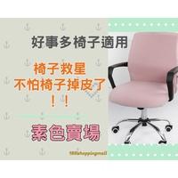 costco 好事多椅子可用 椅子套 電腦椅套 素色賣場