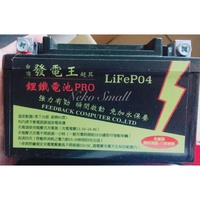🛵🏍J&C機車精品🏍🛵 發電王 鋰鐵電池