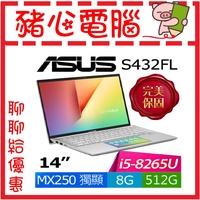 聊聊給底價*ASUS S432FL-0062 i5-8265U 512G MX250 銀定了 S432 UX433