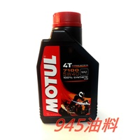 945油料嚴選-MOTUL 7100 5W40 5W-40 ESTER 全合成 酯類 機車 機油 MA2 歡迎自取