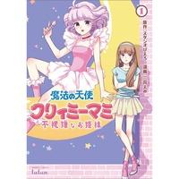 【免運日版需訂】我是小甜甜 魔法の天使 不機嫌なお姫様 1 漫畫