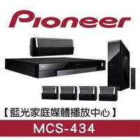 Pioneer 先鋒5.1聲道3D藍光家庭劇院MCS-434