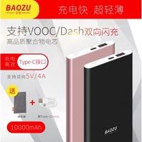 【現貨】BAOZU 寶族行動電源 10000mAh 支持DASH / VOOC雙向快充 5V4A
