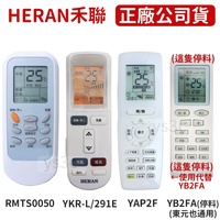 HERAN 禾聯冷氣遙控器 YAP2F 【原廠公司貨】RMTS0049 YKR-L291E RMTS0051 YB2FA