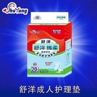 Shu Yang adult nursing pad of paper diaper diapers diapers paper pad care mattress pads 20