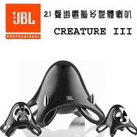 【JBL】Creature III 造型電腦喇叭組
