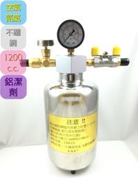《冷氣清洗組-Air/氮氣通用型》不鏽鋼冷媒管路清洗組 可調出藥量 空壓瓶 噴藥劑 冷氣冷凍空調專業工具