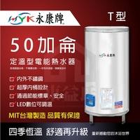 附發票 永康日立電 標準 EH-50 EH505 不鏽鋼 電熱水器 永康50加侖 調溫型 EH-50T 電能熱水器 立式