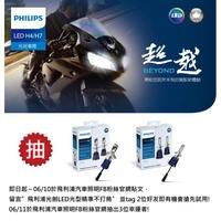 【Philips飛利浦】 LED頭燈 光劍系列 H4  H7  原廠1組2顆 可買單顆