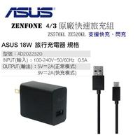 ASUS原廠快充組 TypeC 9V/2A 華碩18W旅充組 原廠充電器+原廠傳輸線ZenFone 4/3 現貨+發票