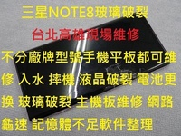 note5 s7 edge s8+ s9+ note5 note8 s10+ A8+ note9液晶玻璃破裂 電池更換