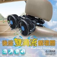 椅背式後座 4吋雙渦流循環扇(360旋轉多角度調整 無段式調整風速)