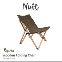 【努特戶外用品】NTC75 努特NUIT 舒適天堂 櫸木小川椅