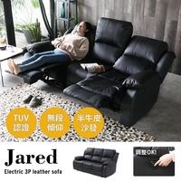 【H&D】杰瑞得三人電動休閒椅/半牛皮沙發(高背電動沙發)