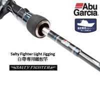 【野川釣具-釣魚】ABU SFL 5.7尺/6.3尺槍/直柄一本半船釣白帶鐵板路亞竿180/200G