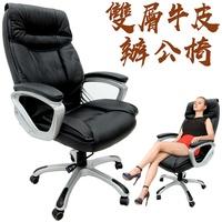 《工學辦公椅》威爾斯牛皮辦公椅/主管椅