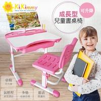 Kikimmy可升降成長型兒童書桌椅組