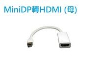 【生活家購物網】 Mini Display 轉 HDMI 蘋果macbook miniDP轉HDMI FHD螢幕傳輸線 轉接線 螢幕線