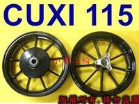 【小港二輪】免運 RPM 九爪 9爪鋁合金輪框送氣嘴~CUXI 115 CUXI115黑/銀