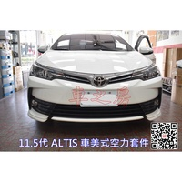 車之房 11.5代 ALTIS 車美式空力套件
