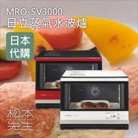 日立MRO-SV3000水波爐