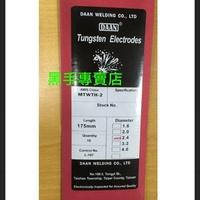 氬焊接專用 紅頭鎢棒 2.4MM*175MM 1盒10支 氬焊槍用 紅鎢棒 氬焊鎢棒 各型式氬焊釷鎢棒
