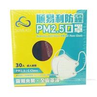 順易利 防霾PM2.5口罩1盒 (30入/盒) MIT台灣製造