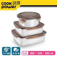 【鍋寶】316不鏽鋼保鮮盒實用3入組(EO-BVS08015031050)