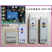 【110V-220V 3000W 大功率 4公里遙控器 無線遙控開關】長距離遙控開關  遠距離遙控開關 馬達遙控