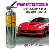 車用滅火器[飛龍3型HFC-227ea] 不繡鋼環保氣體、無污染、車用兼可防身制暴