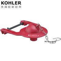 美國原廠KOHLER落水器止水橡皮墊