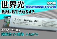 T5達人 HO高輸出1對2 BM-BT50542 世界光預熱啟動型電子安定器 CNS認證 T5 54W*2 220V