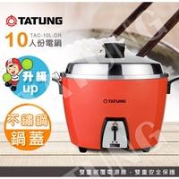 全新 大同電鍋 304不鏽鋼 10人份 TAC-10L- DR 不鏽鋼 (鍋蓋、內鍋、內鍋蓋、蒸盤)