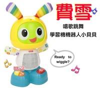 費雪牌(FisherPrice)CGV42唱歌跳舞學習機器人小貝貝,聲光互動玩具,門市經營,保證代理商公司貨