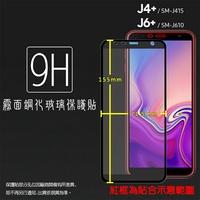 霧面滿版 鋼化玻璃保護貼 SAMSUNG 三星 Galaxy J4+/J6+ J4 J6 Plus SM-J415GN SM-J610G 滿版玻璃 9H 鋼貼 鋼化貼 螢幕貼 玻璃膜 保護膜