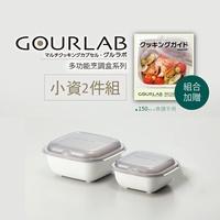 【 GOURLAB 】 GOURLAB 多功能烹調盒 保鮮盒系列 - 標準兩件組 (附食譜)