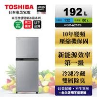 TOSHIBA 192公升變頻電冰箱 典雅銀GR-A25TS(S)