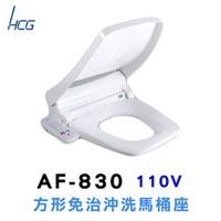 【HCG和成】AF830 生物能免治馬桶座-白色(44cm)