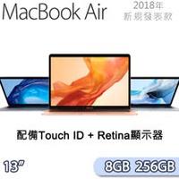 2018新款 Apple MacBook Air 13吋 1.6GHz/8G/256G 筆記型電腦  MRE92TA, MREF2TA, MREC2TA