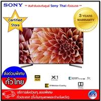 Sony Bravia 4K LED TV รุ่น KD-85X9000F ขนาด 85 นิ้ว ดูรายละเอียดชัดเจนในส่วนมืดและสว่าง *** บริการส่งด่วนแบบพิเศษ!ทั่วประเทศ (ทั้งในกรุงเทพและต่างจังหวัด)***