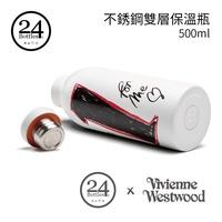 【公司貨】24Bottles 不銹鋼雙層保溫瓶 500ml  Vivienne Westwood 聯名款
